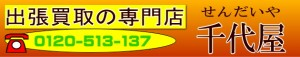 骨董 着物 ブランド ジュエリーの出張買取 千代屋 0120-513-137