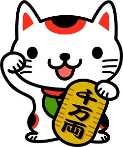 出張買取招き猫 cat