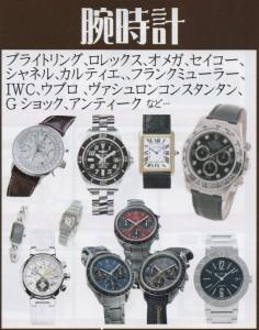腕時計 出張買取