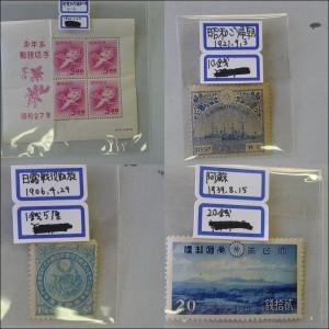 レトロ切手リサイクル世田谷出張買取