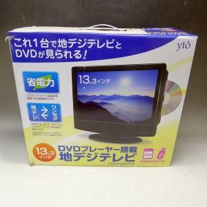 13.3インチ DVDプレーヤー搭載 地デジテレビ