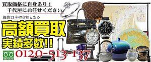 東京のブランド品買取の千代屋