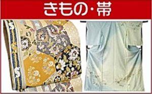 着物、帯、和装小物の買取を致します