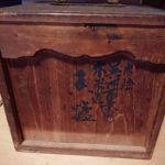 九谷焼香炉の箱の写真