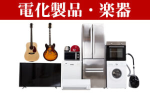 家電、電化製品、楽器の買取を致します