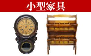 レトロな小型家具の買取を致します