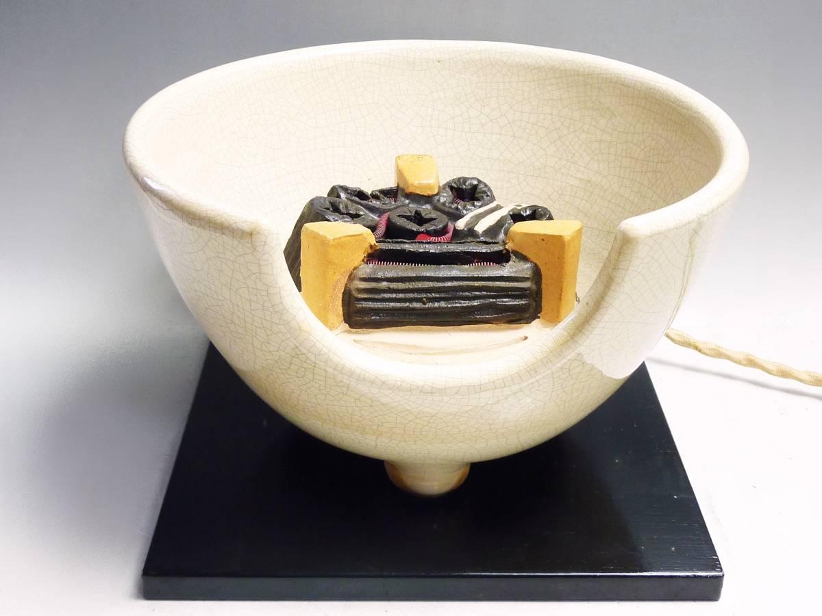 野々田式 風炉型 電熱器 道安型 茶道具